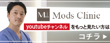 Mods Clinic youtubeチャンネル