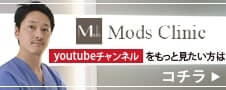 ModsClinic Youtubeチャンネル
